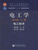 电工学 第七版 上册 电工技术 课后答案 (秦曾煌) - 封面