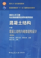 混凝土结构 混凝土结构与砌体结构设计 第四版 中册 课后答案 (东南大学 同济大学) - 封面