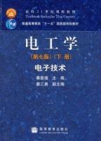 电工学 第七版 下册 电子技术 课后答案 (秦曾煌) - 封面