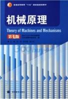 机械原理 第七版 课后答案 (孙恒 陈作模 葛文杰) - 封面