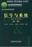 信号与系统 第二版 课后答案 (曾禹村) - 封面