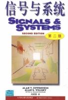 信号与系统 第二版 课后答案 (奥本海姆) - 封面