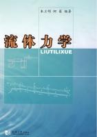 流体力学 课后答案 (朱立明 柯葵) - 封面