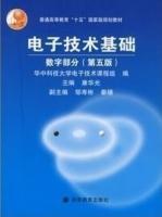 电子技术基础 第五版 数字部分 课后答案 (康华光) - 封面