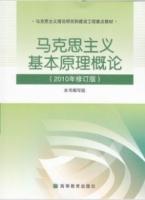 马克思主义基本原理概论 2010修订版 课后答案 - 封面