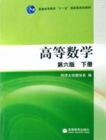 高等数学 第六版 下册 课后答案 (同济大学数学系) - 封面