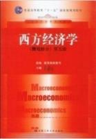 西方经济学 (微观部分) 第五版 (高鸿业) 课后答案 - 封面