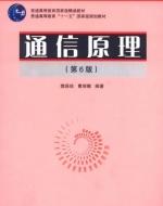 通信原理 第六版 课后答案 (樊昌信 曹丽娜) - 封面