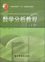 数学分析教程 上册 课后答案 (常庚哲 史济怀) - 封面