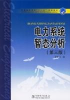 电力系统暂态分析 第三版 课后答案 (李光琦) - 封面