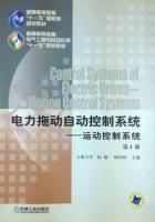 电力拖动自动控制系统 运动控制系统 第四版 课后答案 (阮毅 陈伯时) - 封面