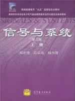 信号与系统 第三版 上册 课后答案 (郑君里 应启珩) - 封面