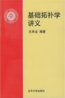 基础拓扑学讲义 课后答案 (尤承业) - 封面