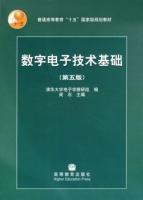 数字电子技术基础 第五版 课后答案 (阎石) - 封面