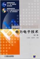 电力电子技术 第五版 课后答案 (王兆安 刘进军) - 封面