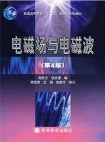 电磁场与电磁波 第四版 课后答案 (谢处方 饶克谨) - 封面