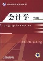 会计学 第二版 课后答案 (陈金龙) - 封面