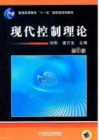现代控制理论 第三版 课后答案 (刘豹 唐万生) - 封面