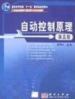 自动控制原理 第五版 课后答案 (胡寿松) - 封面