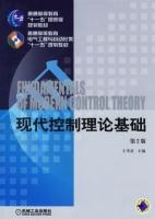 现代控制理论基础 第二版 课后答案 (王孝武) - 封面