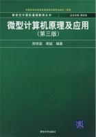 微型计算机原理及应用 第三版 课后答案 (郑学坚 周斌) - 封面