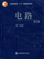 电路 第五版 课后答案 (邱关源 罗先觉) - 封面