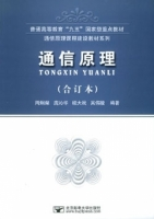 通信原理 课后答案 (周炯) - 封面