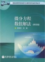 微分方程数值解法 第四版 课后答案 (李荣华 刘播) - 封面