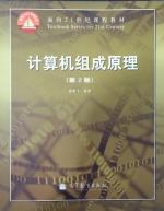 计算机组成原理 第二版 课后答案 (唐朔飞) - 封面
