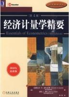 经济计量学精要 第四版 课后答案 (达莫达尔N.古扎拉蒂) - 封面