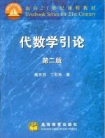 代数学引论 第二版 课后答案 (聂灵沼 丁石孙) - 封面