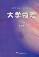 大学物理 第三版 上册 课后答案 (吴泽华 陈治中) - 封面