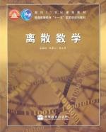 离散数学 课后答案 (耿素云 屈婉玲) - 封面