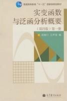 实变函数与泛函分析概要 第四版 第一册 课后答案 (郑维行 王声望) - 封面