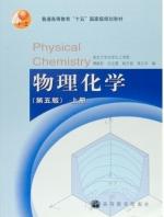 物理化学 第五版 上册 课后答案 (傅献彩) - 封面