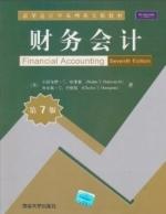 财务会计 第七版 课后答案 (小沃尔特·T.哈里森) - 封面