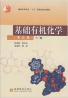 基础有机化学 第三版 下册 课后答案 (邢其毅) - 封面