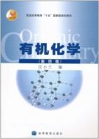 有机化学 第四版 课后答案 (汪小兰) - 封面