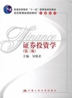 证券投资学 第三版 课后答案 (吴晓求) - 封面