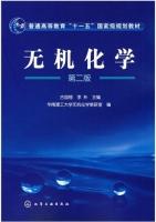 无机化学 第二版 课后答案 (古国榜 李朴) - 封面