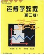 运筹学教程 第三版 课后答案 (胡运权 郭耀煌) - 封面