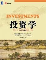 投资学 原书第九版 课后答案 (滋维·博迪/Zvi Bodie 汪昌云) - 封面