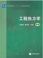 工程热力学 第四版 课后答案 (沈维道 童钧耕) - 封面