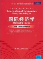 国际经济学理论与政策 第八版 下册 国际金融部分 课后答案 (克鲁格曼) - 封面