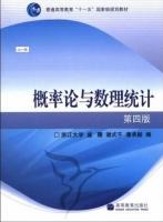 概率论与数理统计 第四版 课后答案 (盛骤) - 封面