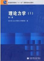 理论力学 I 第七版 课后答案 (哈尔滨工业大学理论力学教研室) - 封面