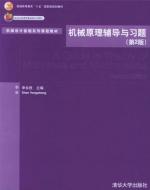 机械原理辅导与习题 第二版 课后答案 (申永胜) - 封面