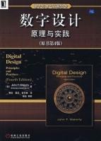 数字设计原理与实践 第四/4版 课后答案 (John F.Wakerly 林生) - 封面