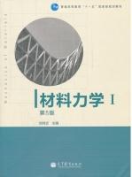 材料力学1 第五版 课后答案 (刘鸿文) - 封面