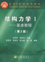 结构力学Ⅰ基本教程 第二版 课后答案 (龙驭球 包世华) - 封面